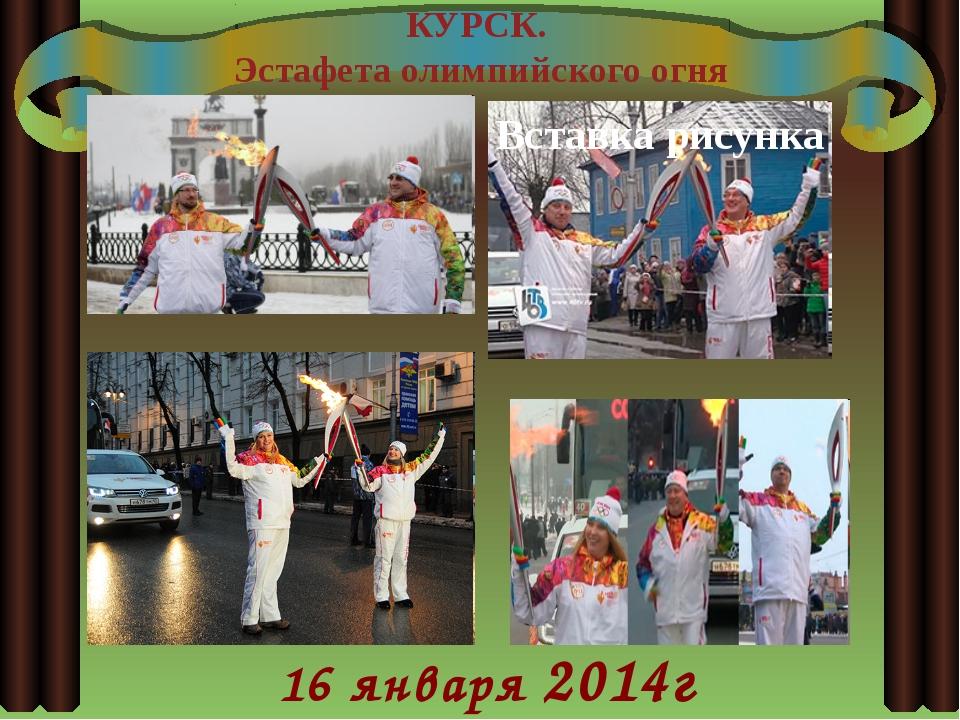 КУРСК. Эстафета олимпийского огня 16 января 2014г