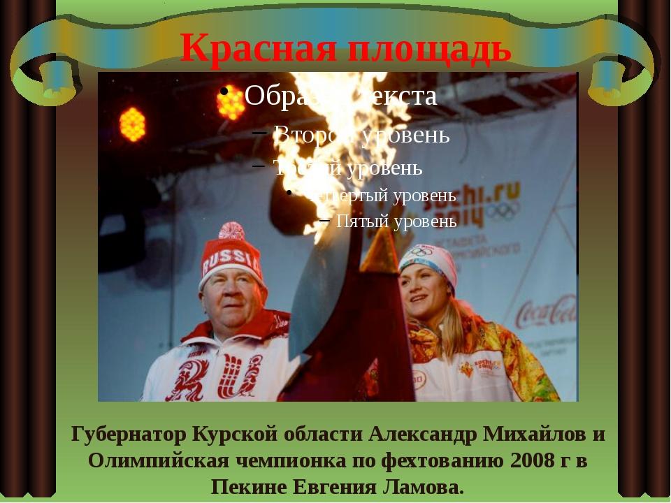 Красная площадь Губернатор Курской области Александр Михайлов и Олимпийская ч...