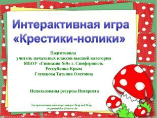 Подготовила учитель начальных классов высшей категории МБОУ «Гимназия №9» г.