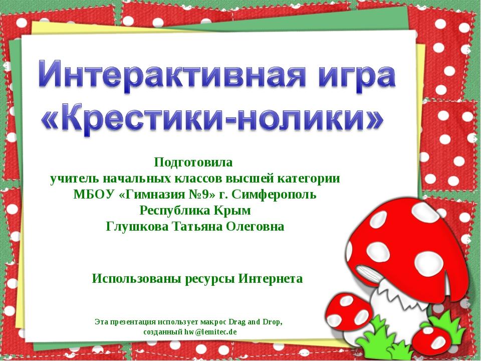Подготовила учитель начальных классов высшей категории МБОУ «Гимназия №9» г....