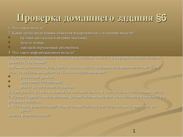 Проверка домашнего задания §6 1. Что такое модель? 2. Какие свойства реальных...