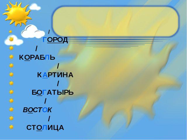 / ГОРОД / КОРАБЛЬ / КАРТИНА / БОГАТЫРЬ / ВОСТОК / СТОЛИЦА