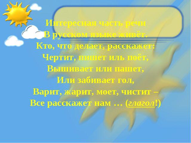 Интересная часть речи В русском языке живёт. Кто, что делает, расскажет: Черт...