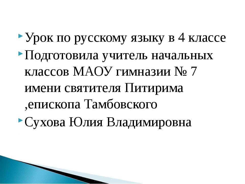 Урок по русскому языку в 4 классе Подготовила учитель начальных классов МАОУ...