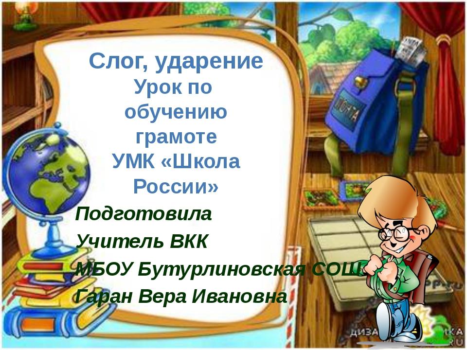 Слог, ударение Урок по обучению грамоте УМК «Школа России» Подготовила Учител...
