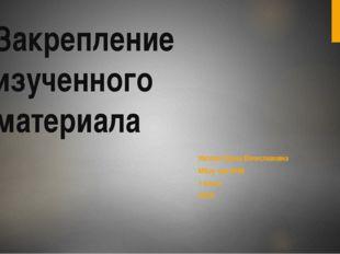 Закрепление изученного материала Нилова Елена Вячеславовна Мбоу сош №89 1 кла