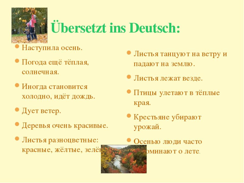 Übersetzt ins Deutsch: Наступила осень. Погода ещё тёплая, солнечная. Иногда...