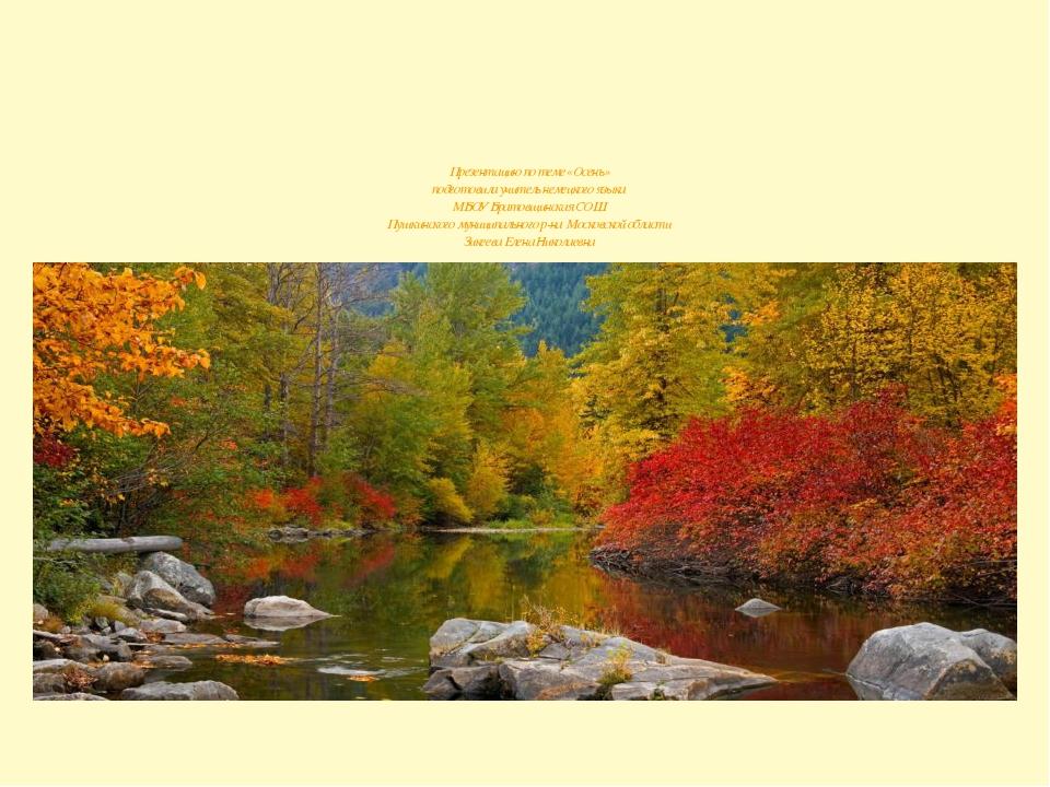 Презентацию по теме «Осень» подготовила учитель немецкого языка МБОУ Братовщ...