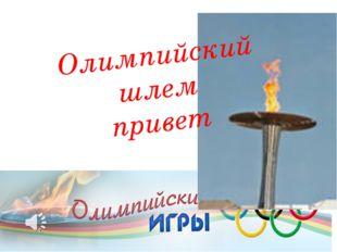 Олимпийский шлем привет
