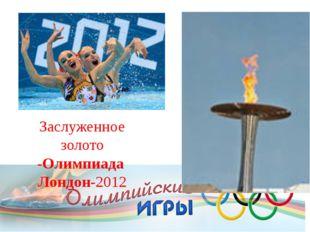 Заслуженное золото -Олимпиада Лондон-2012