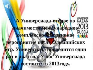 А Универсиада-второе по значимости международное комплексное спортивное меро