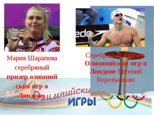 Мария Шарапова серебряный призеролимпийскихигрв Лондоне. Серебряныйпризе