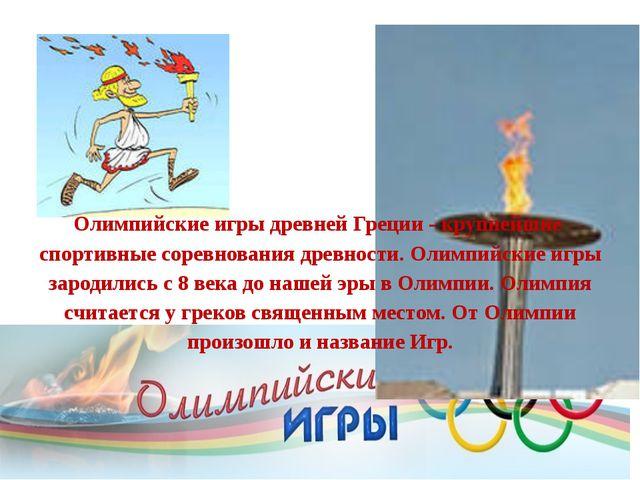 Олимпийские игры древней Греции - крупнейшие спортивные соревнования древнос...