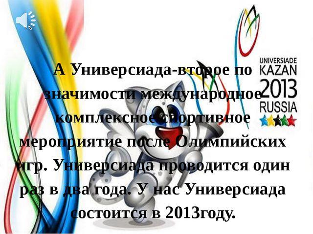 А Универсиада-второе по значимости международное комплексное спортивное меро...