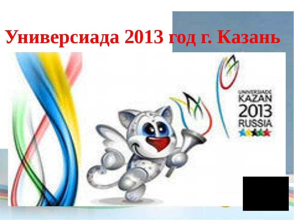Универсиада 2013 год г. Казань