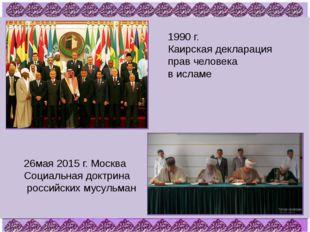 1990 г. Каирская декларация прав человека в исламе 26мая 2015 г.Москва Социа