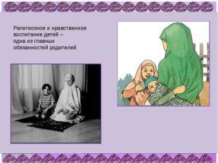 Религиозное и нравственное воспитание детей – одна из главных обязанностей ро