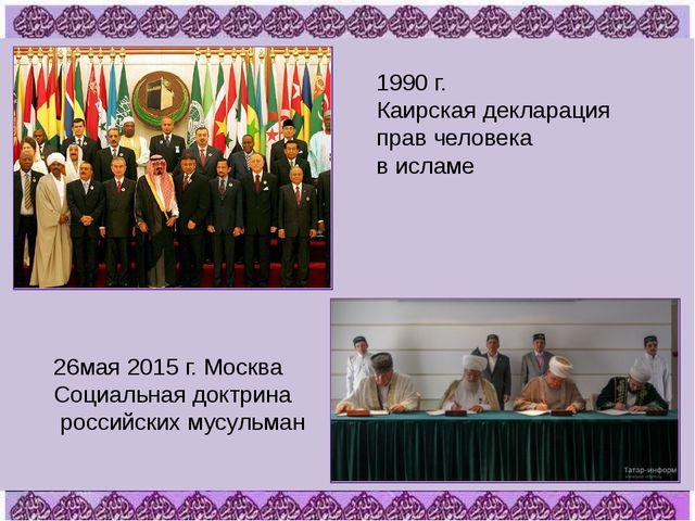 1990 г. Каирская декларация прав человека в исламе 26мая 2015 г.Москва Социа...