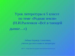 Урок литературы в 5 классе по теме «Родная земля» (Н.И.Рыленков «Всё в тающей