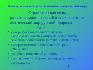 Стратегическая цель: развитие эмоциональной отзывчивости на поэтический мир р