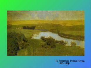 И. Левитан. Речка Истра. 1885-1886