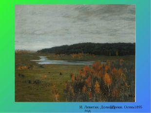 И. Левитан. Долина реки. Осень1895 год