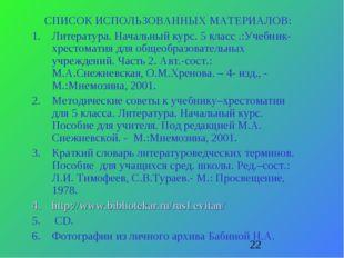 СПИСОК ИСПОЛЬЗОВАННЫХ МАТЕРИАЛОВ: Литература. Начальный курс. 5 класс .:Учеб