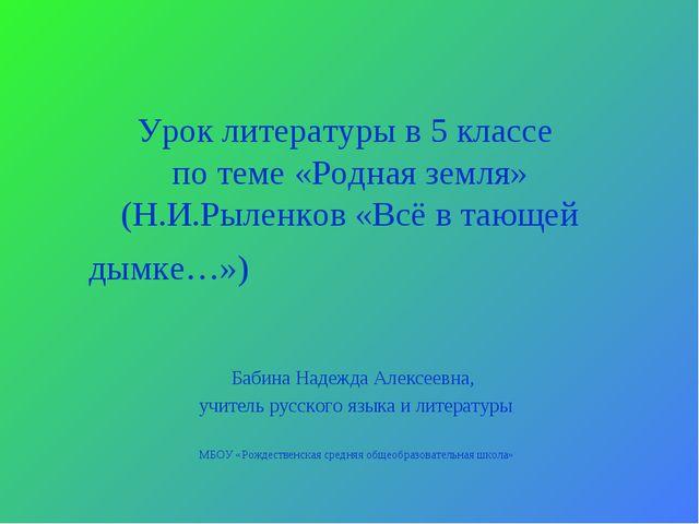 Урок литературы в 5 классе по теме «Родная земля» (Н.И.Рыленков «Всё в тающей...