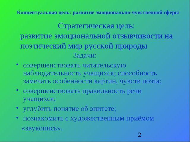 Стратегическая цель: развитие эмоциональной отзывчивости на поэтический мир р...