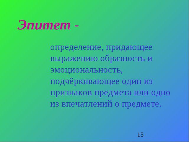 определение, придающее выражению образность и эмоциональность, подчёркивающее...
