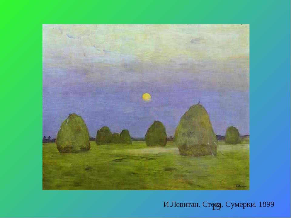 И.Левитан. Стога. Сумерки. 1899