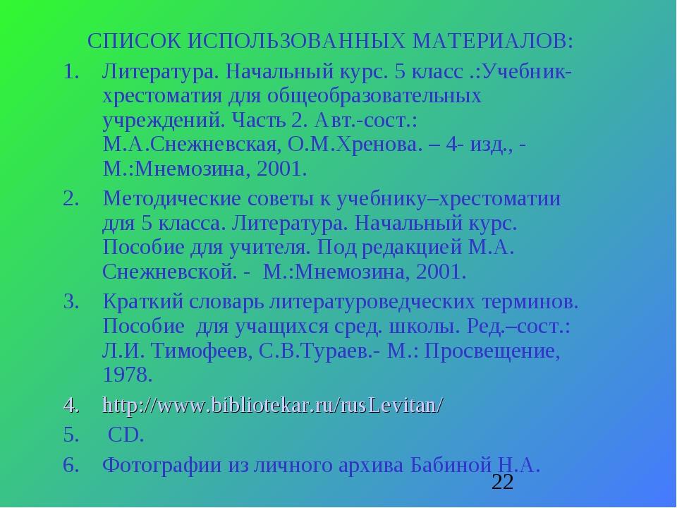 СПИСОК ИСПОЛЬЗОВАННЫХ МАТЕРИАЛОВ: Литература. Начальный курс. 5 класс .:Учеб...