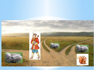 «Дорога прямо» «Дорога налево» «Дорога направо»