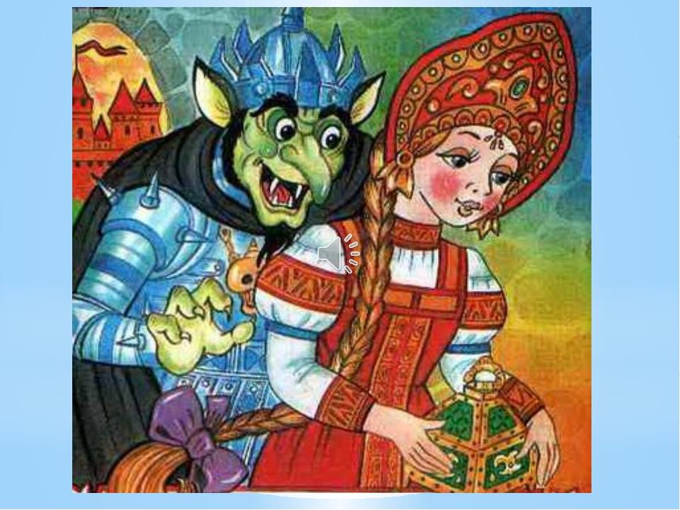 Картинка с кощеем из русских сказок