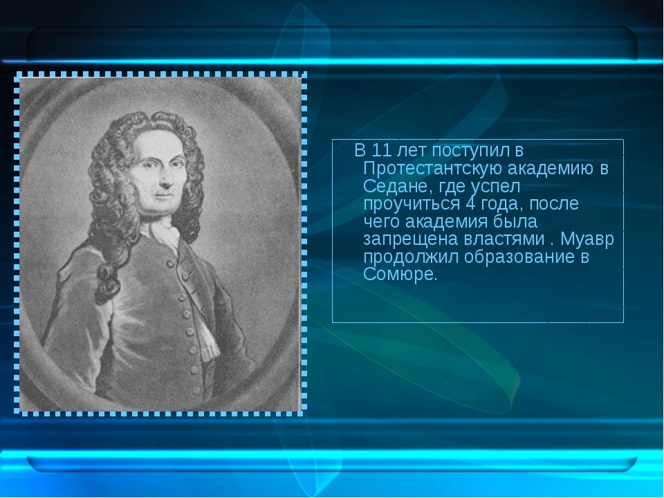 В 11 лет поступил в Протестантскую академию в Седане, где успел проучиться 4...