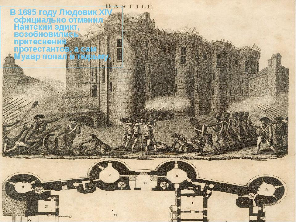 В 1685 году Людовик XIV официально отменил Нантский эдикт, возобновились при...