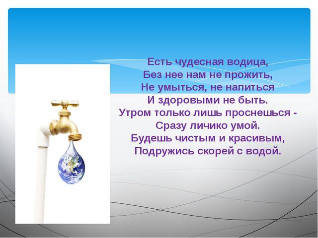 Есть чудесная водица, Без нее нам не прожить, Не умыться, не напиться И здор...