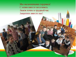 Мы мальчишками гордимся! С ними вместе веселимся. Знаем точно в трудный час