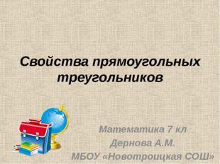 Свойства прямоугольных треугольников Математика 7 кл Дернова А.М. МБОУ «Новот