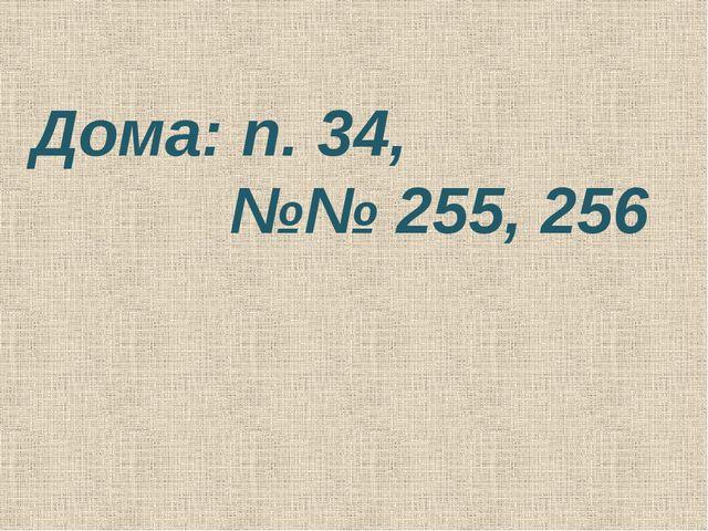Дома: п. 34, №№ 255, 256