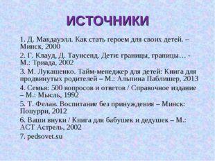 ИСТОЧНИКИ 1. Д. Макдауэлл. Как стать героем для своих детей. – Минск, 2000 2.