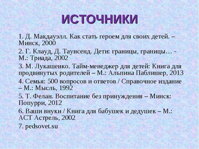 ИСТОЧНИКИ 1. Д. Макдауэлл. Как стать героем для своих детей. – Минск, 2000 2....