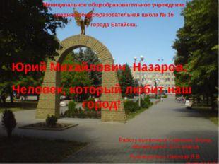 Юрий Михайлович Назаров. Человек, который любит наш город! Муниципальное обще