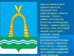 Арка из камня и орел единого цвета на лазурном поле символизирует «Ворота Ка