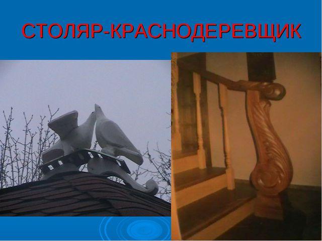 СТОЛЯР-КРАСНОДЕРЕВЩИК