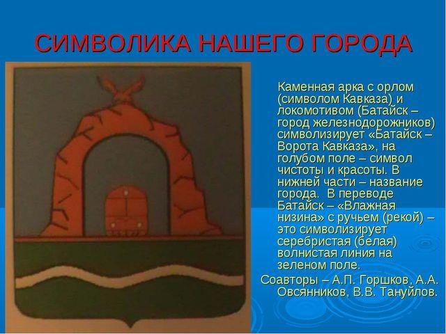 СИМВОЛИКА НАШЕГО ГОРОДА Каменная арка с орлом (символом Кавказа) и локомотиво...