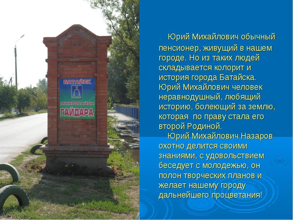 Юрий Михайлович обычный пенсионер, живущий в нашем городе. Но из таких людей...