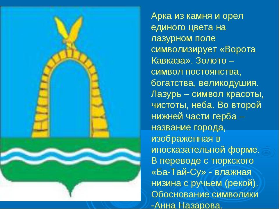 Арка из камня и орел единого цвета на лазурном поле символизирует «Ворота Ка...