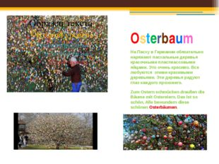 Osterbaum На Пасху в Германии обязательно наряжают пасхальные деревья красочн