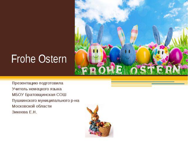 Frohe Ostern Презентацию подготовила Учитель немецкого языка МБОУ Братовщинск...